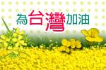 愛台灣  就要幫世運集氣加油!