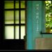 時光.照映 by 1307