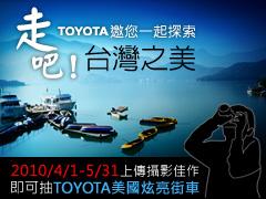 走吧!TOYOTA邀您一起探索台灣之美
