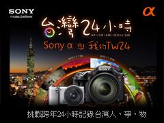 Sony α與我的TW24