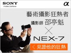 NEX-7 邵亭魁 狂熱