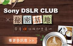 Sony DSLR 秘密基地