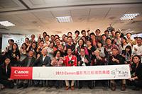 2013 Canon 攝影馬拉松頒獎典禮