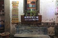 蘇州園林之旅-平江街與青年旅社